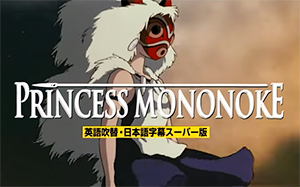 Princess Mononoke movie graphic
